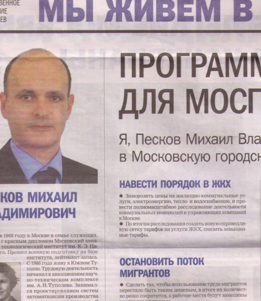 peskov_mv2
