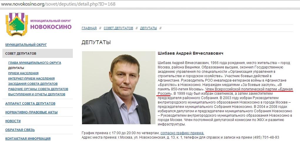 shibaev_av-pzhiv