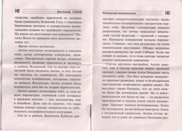 suhov-konkurs04