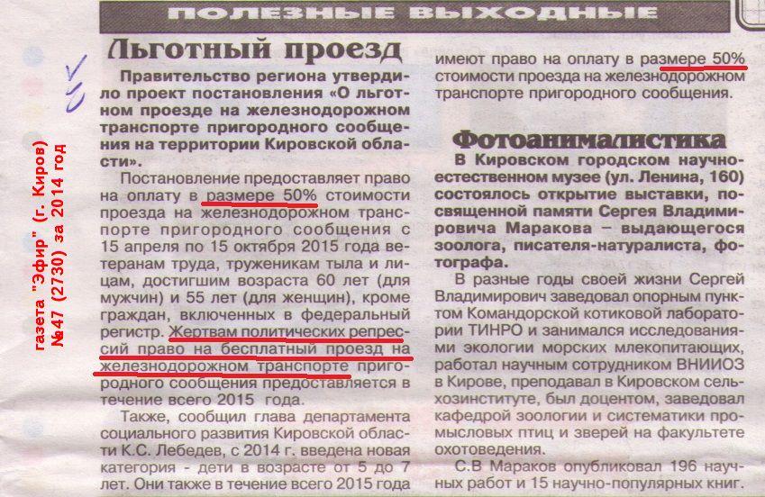 kirov-repress2014