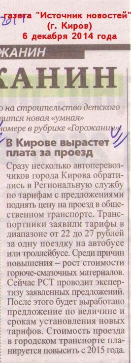 kirov-rost-platy-za-proezd2014-1