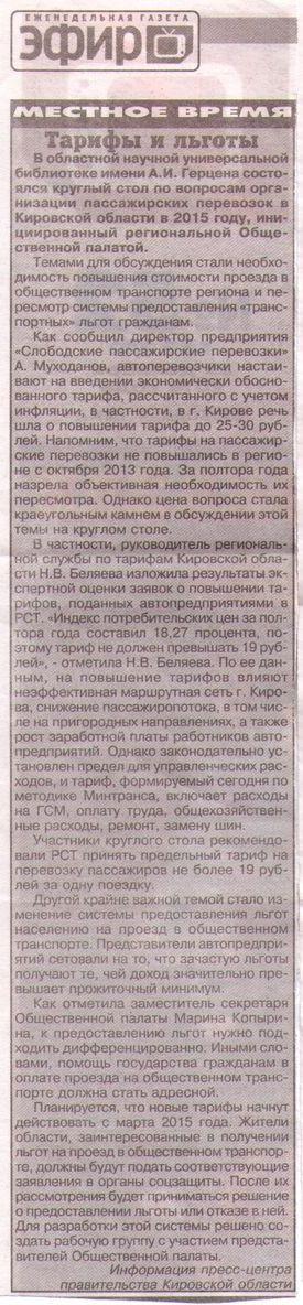kirov-rost-platy-za-proezd2014-2