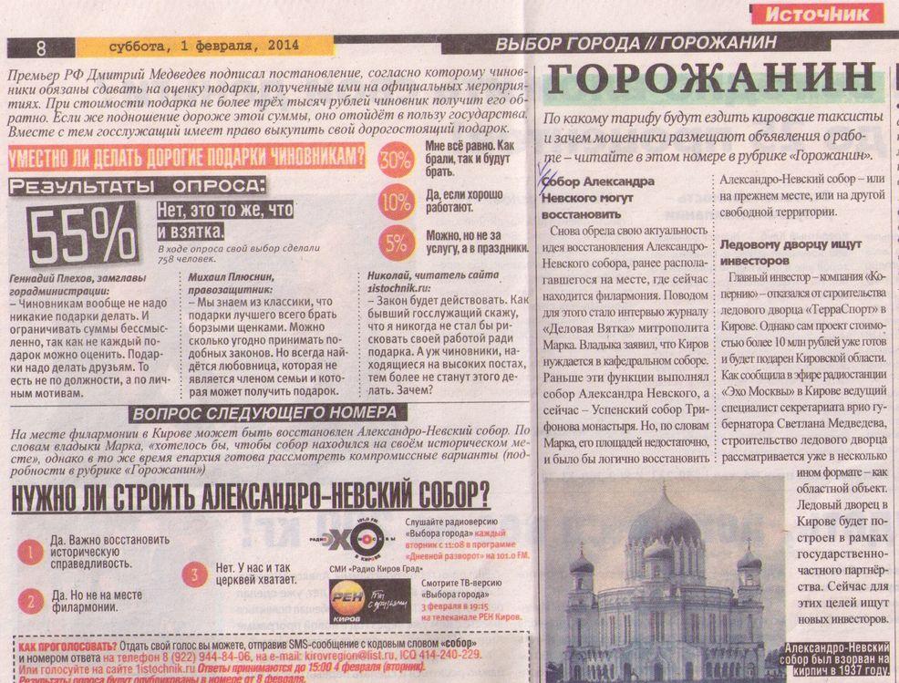 kirov-gunda2014-2