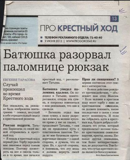 kirov16-01-13-2