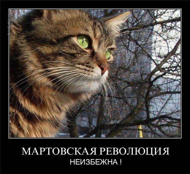 мартовская революция неизбежна