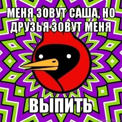 comics_Omskaya-ptica_orig_1321060541