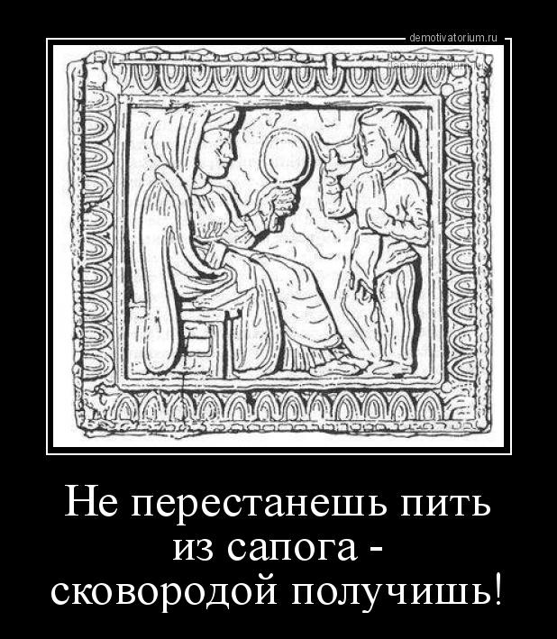 demotivatorium_ru_ne_perestanesh_pit_iz_sapoga__skovorodoj_poluchish
