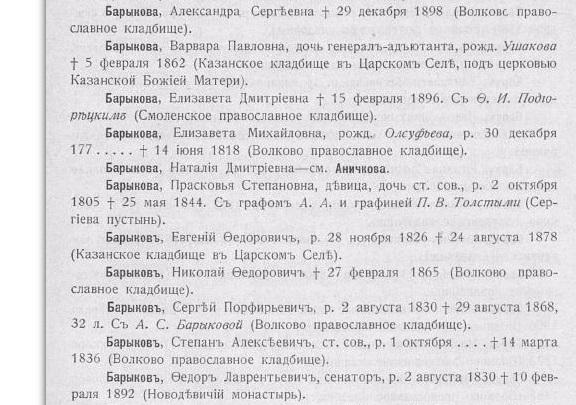 Барыковы СПб