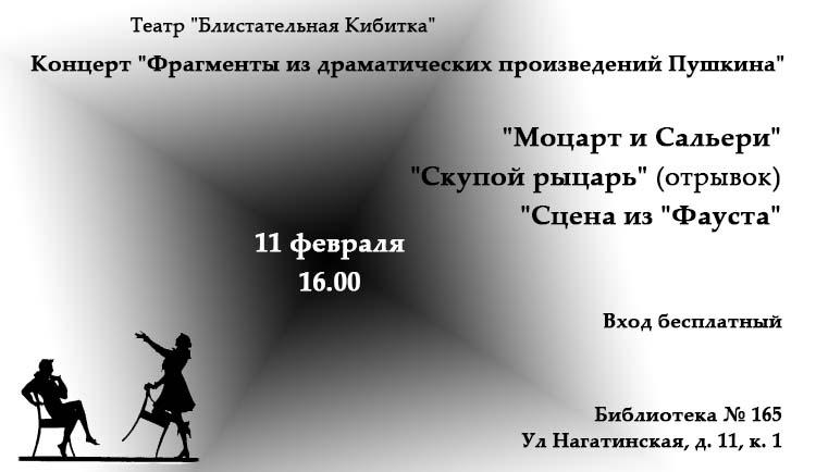 кибитка концерт 11