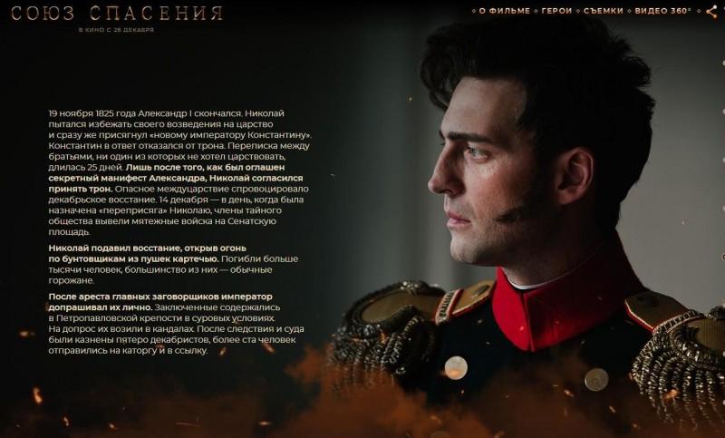 Николай П1