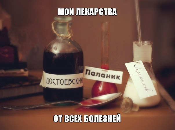 мои лекарства