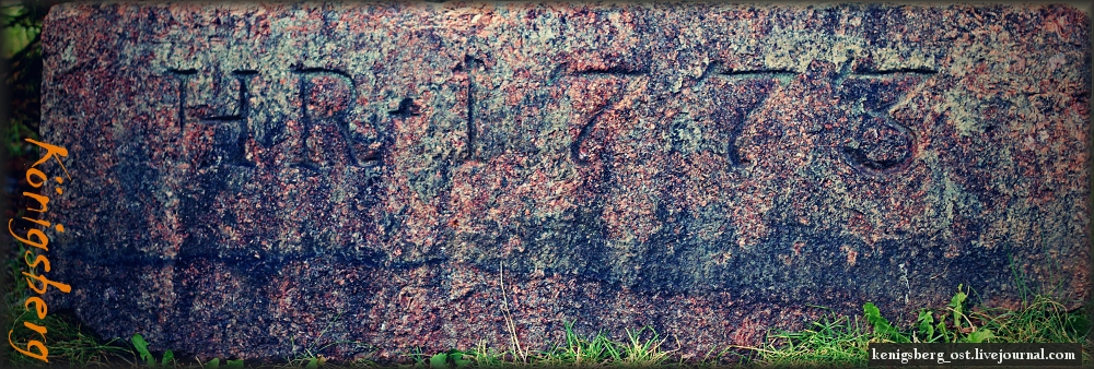 Камни Кенигсберга