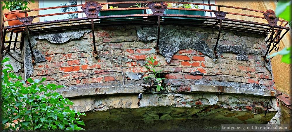 Балкон..