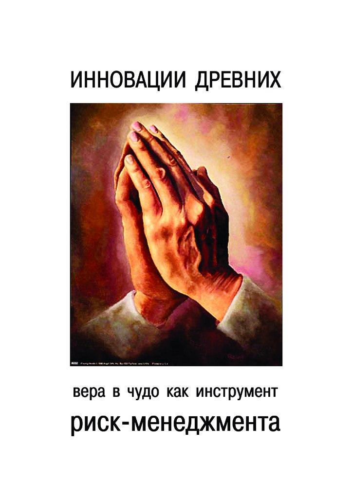 kak_v_kaple