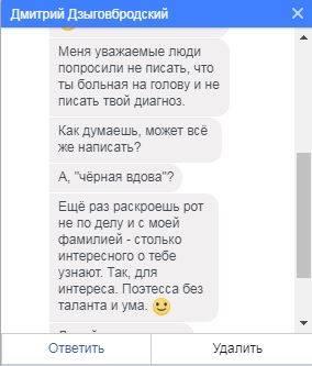 dzigov_to_anya_1