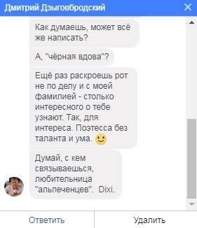 dzigov_to_anya_2