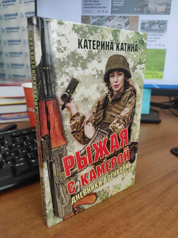 k_katina_book