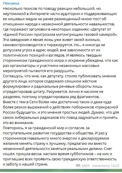 Penzina-2