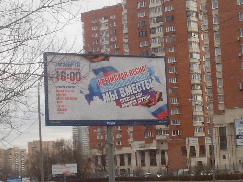rus_vesna