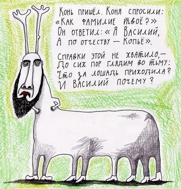 Конь Василий