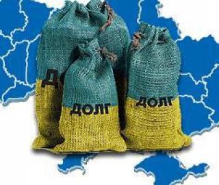 Украина, долги.jpg
