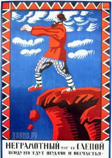 Большевистский плакат 1921 года