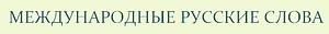 Слова, заимствованные из Русского языка