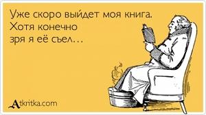 atkritka_1334151939_350