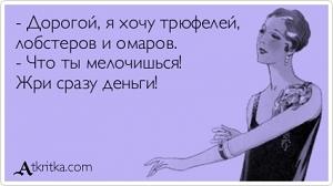 atkritka_1342437346_97