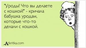 atkritka_1347455485_149
