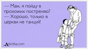 atkritka_1349125540_690