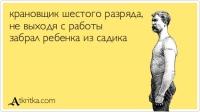 atkritka_1350587931_52