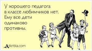 atkritka_1350932961_13