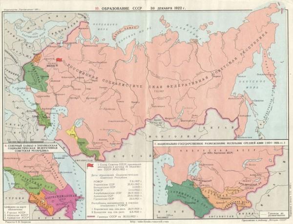 карта ссср 1920