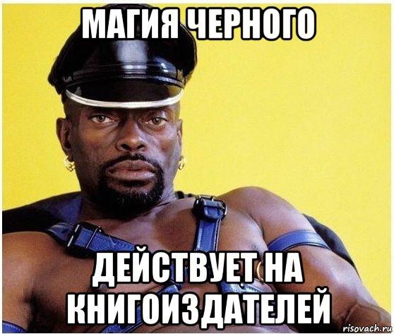 chernyj-vlastelin_108360694_orig_