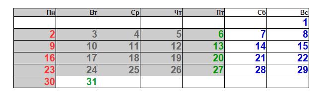 Пример календаря на декабрь 2019 для типичного офисного планктона.
