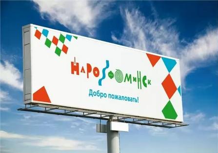 Эксперт о новом бренде подмосковного Наро-Фоминска Есть отличное слово - безвкусица - ИА REGNUM— Opera4