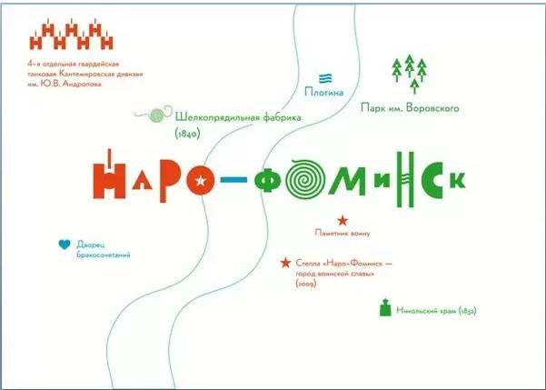 Эксперт о новом логотипе подмосковного Наро-Фоминска Стиль веселых картинок и разруха - ИА REGNUM— Opera.png