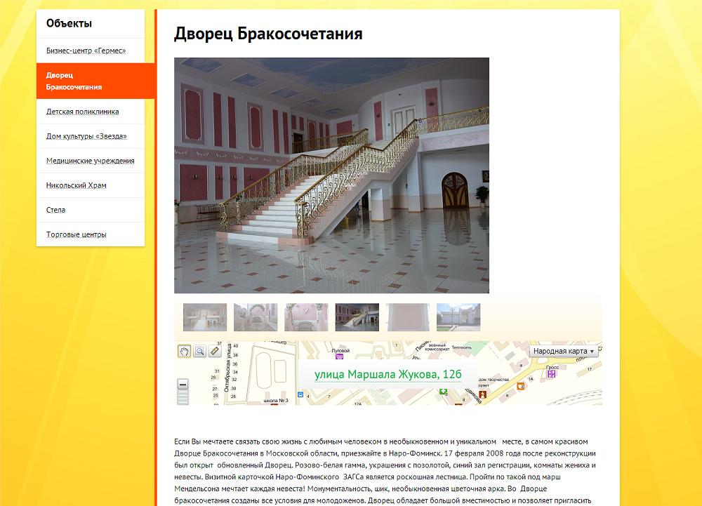 Наро-Фоминск - город для жизни - Дворец Бракосочетания - Google Chrome7