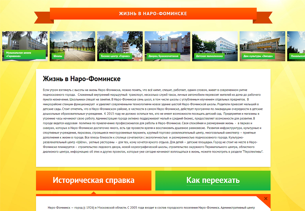 Наро-Фоминск - город для жизни - Жизнь в Наро-Фоминске - Google Chrome5