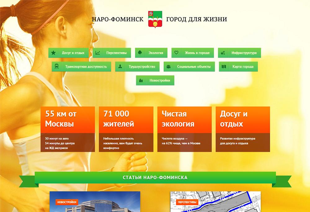 Наро-Фоминск - город для жизни - Главная - Google Chrome3