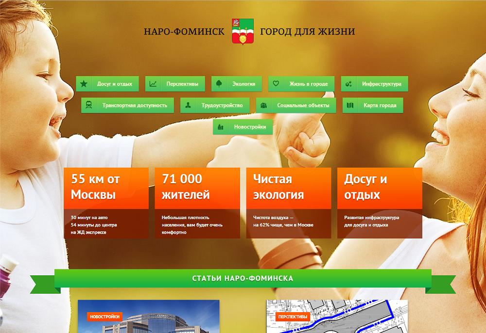 Наро-Фоминск - город для жизни - Главная - Google Chrome4