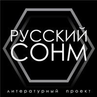 РУССКИЙ-СОНМ-ЛОГО200