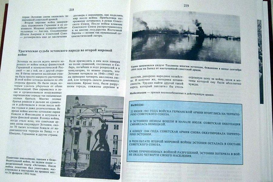 эстонский учебник