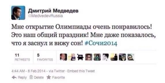 сон Медведева