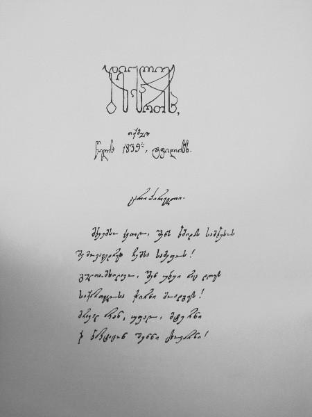 N._Baratashvili._'bedi_kartlisa'_MSS