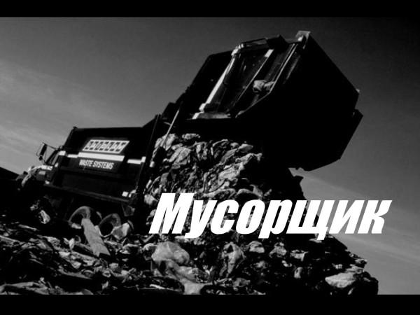 Мусорщик-page-001