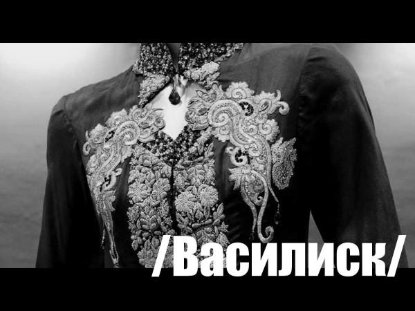 василиск-page-001