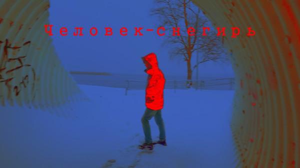 Человек-снегирь