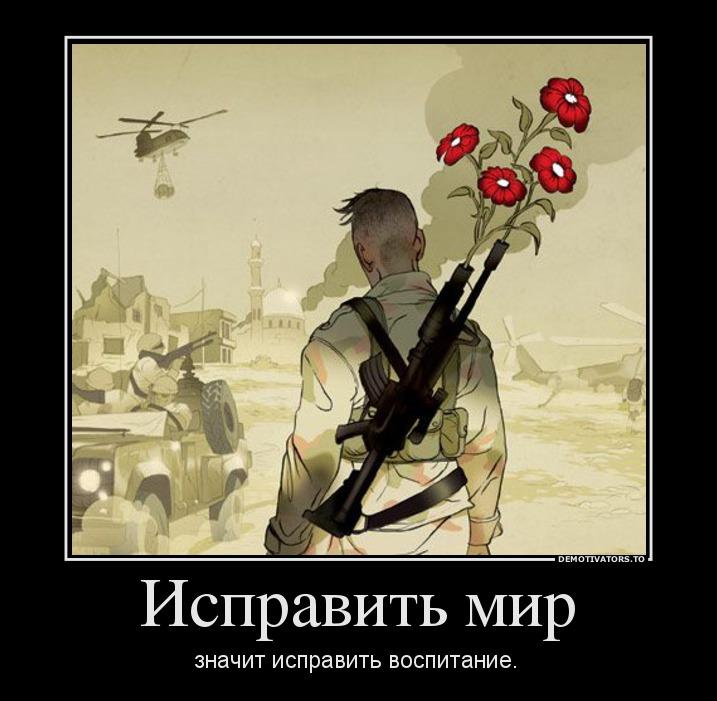 326545_ispravit-mir_demotivators_ru